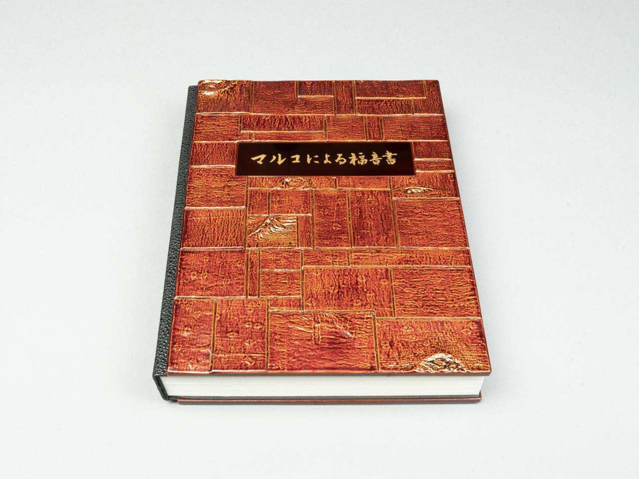 マルコによる福音書の表紙